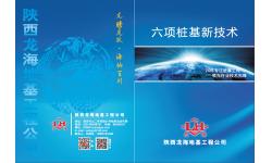 陕西龙海新创基础工程公司技术宣传册
