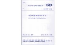 建筑地基处理技术规范2012