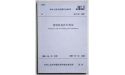 《建筑桩基技术规范》(JGJ94-2008)